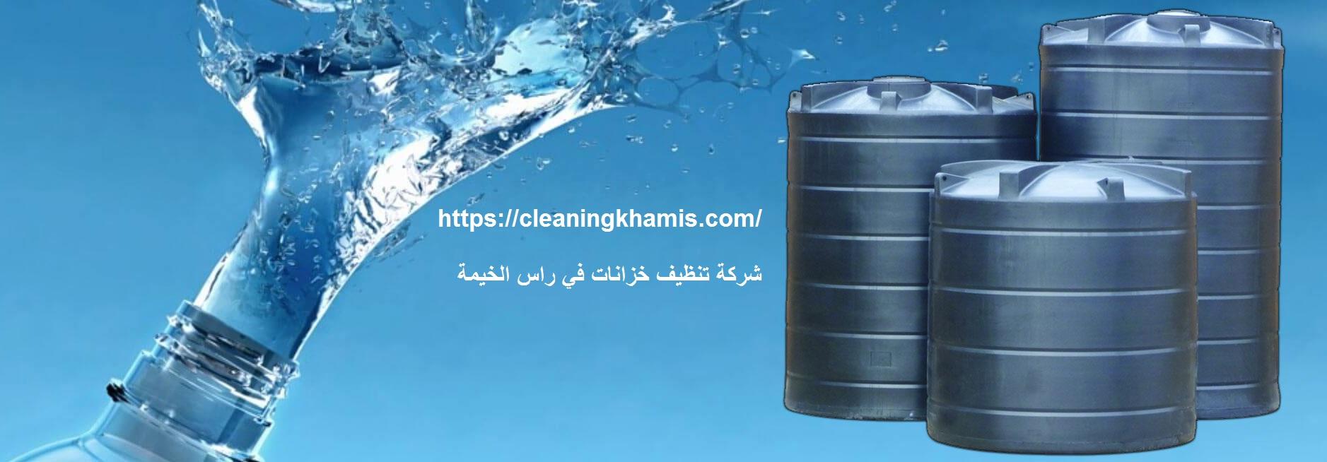 شركة تنظيف خزانات في راس الخيمة.