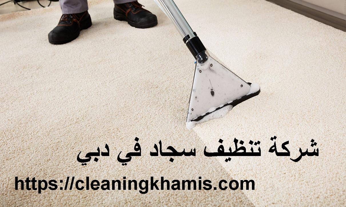 شركة تنظيف سجاد في دبي