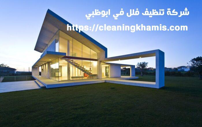 شركة تنظيف فلل في ابوظبي