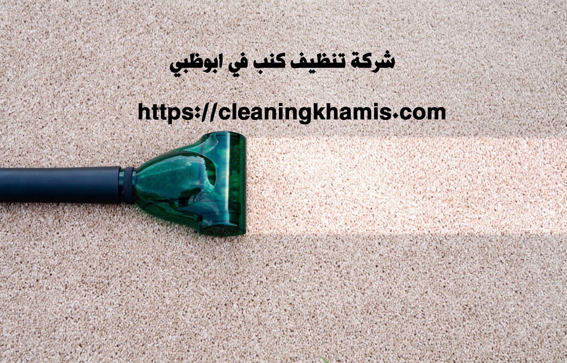شركة تنظيف كنب في ابوظبي