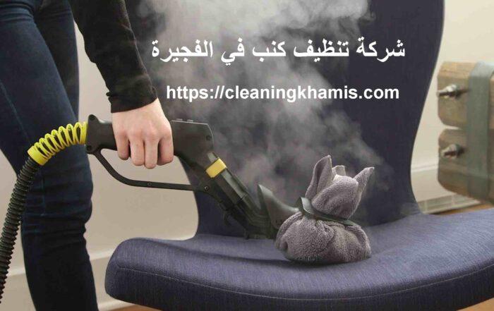 شركة تنظيف كنب في الفجيرة