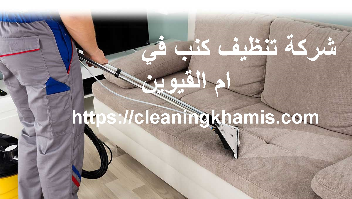 شركة تنظيف كنب في ام القيوين