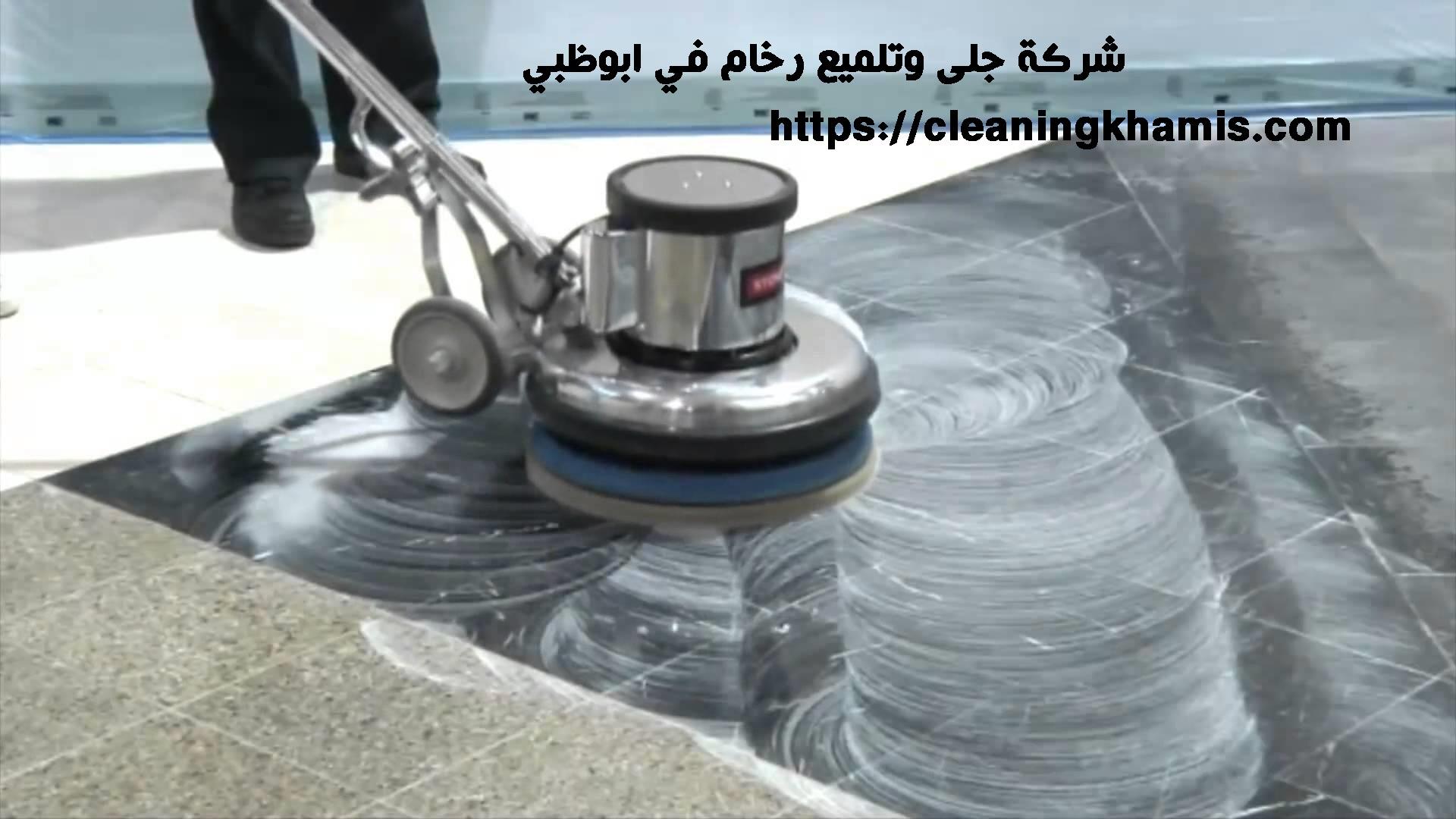 شركة جلى وتلميع رخام في ابوظبي