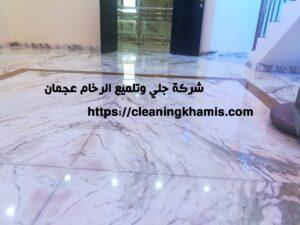 شركة جلي وتلميع الرخام عجمان