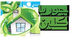 جوريا كلين | 0569860717 Logo