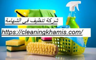 شركة تنظيف في الشهامة