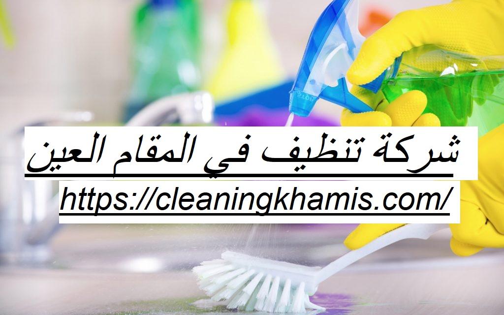 شركة تنظيف في المقام العين