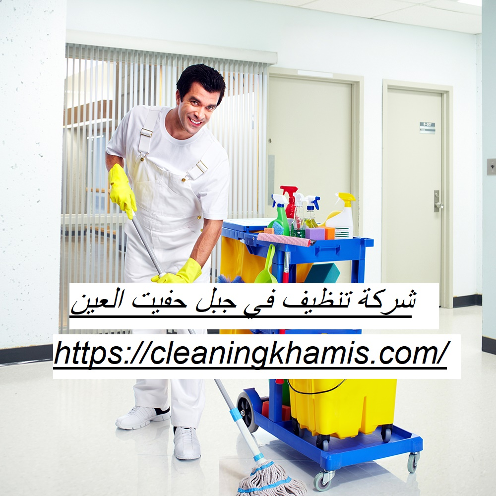شركة تنظيف في جبل حفيت العين