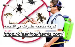 شركة مكافحة حشرات في الشهامة